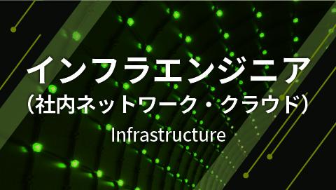 インフラエンジニア(社内ネットワーク・クラウド)