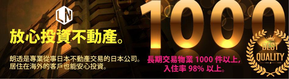 放心投資房地産。Landnet是專業從事日本不動產交易的日本公司。居住在海外的客戶也能安心投資。