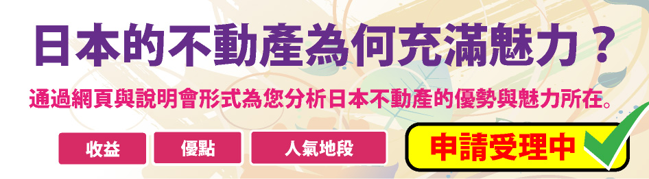 這是日本的專業房地產公司初次在台灣舉行的說明會,簡單並準確地解說日本的市場實情。有1,000 件以上的房地產資源可為您介紹。<br>敝公司除了房地產仲介業務以外,我們也展開房地產的租賃管理業務和內部裝潢業務。 現在租賃管理戶數有己超過2,500戶以上,入住率高達98%。