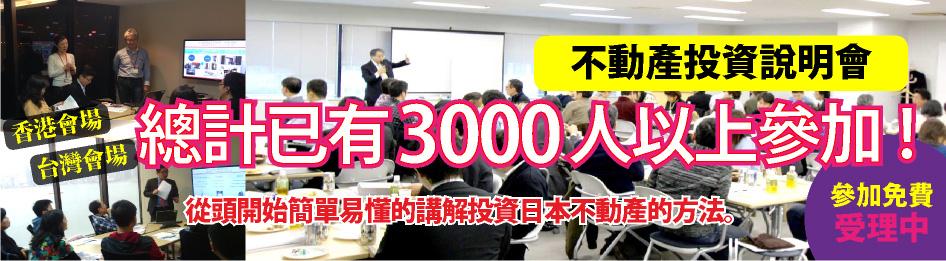 總計已有3000人以上參加房地産投資說明會。讓初學者也能簡單易懂的講解投資日本房地産的方法。