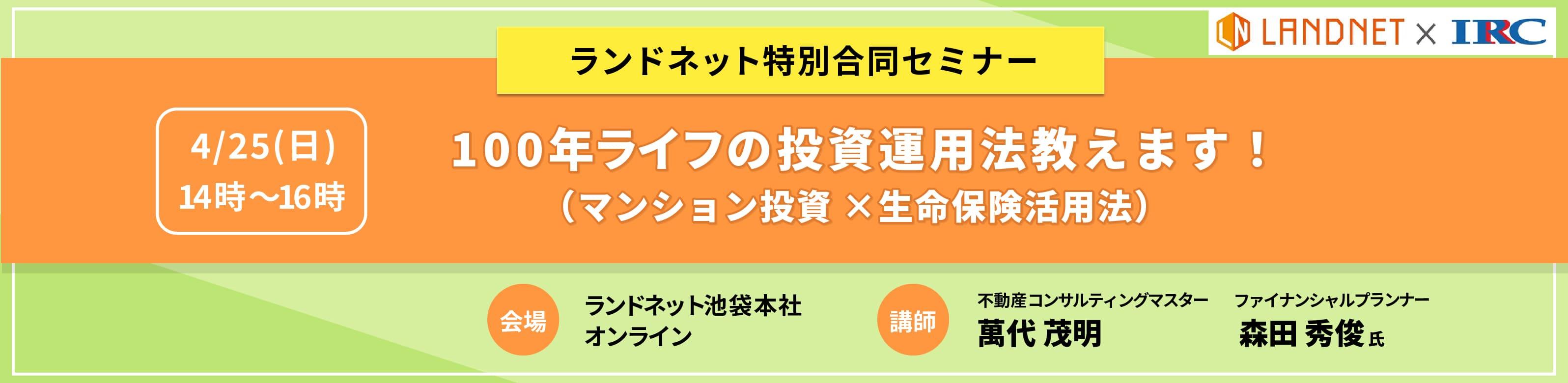 4月25日(日)【特別合同セミナー】100年ライフの投資運用法教えます!(マンション投資×生命保険活用法)開催決定開催決定