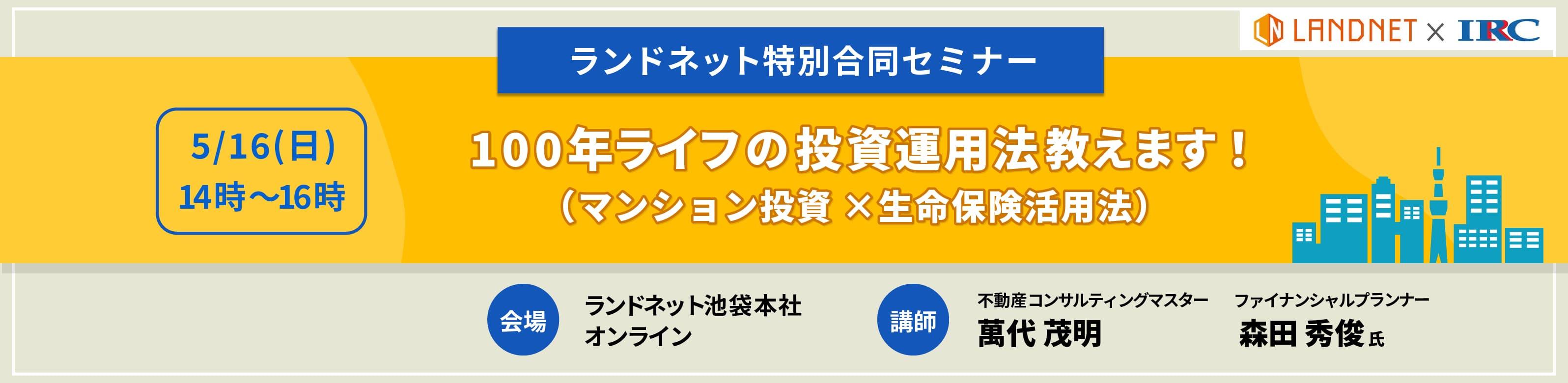 5月16日(日)【特別合同セミナー】100年ライフの投資運用法教えます!(マンション投資×生命保険活用法)開催決定開催決定