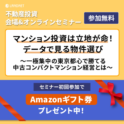 不動産投資 会場&オンラインセミナー:マンション投資は立地が命!データで見る物件選び~一極集中の東京都心で勝てる中古コンパクトマンション経営とは~