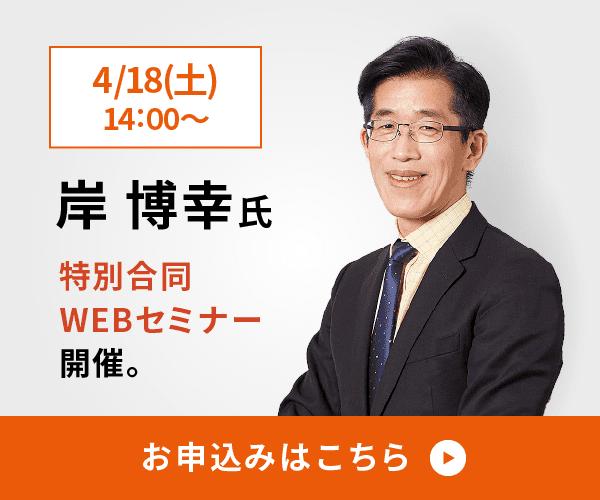 4月18日(土)14時~岸博幸氏特別合同webセミナー開催
