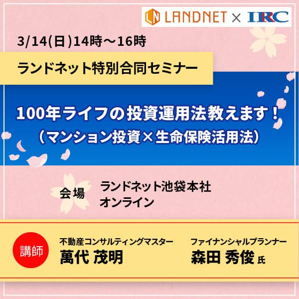 【特別合同セミナー】100年ライフの投資運用法教えます!(マンション投資×生命保険活用法)