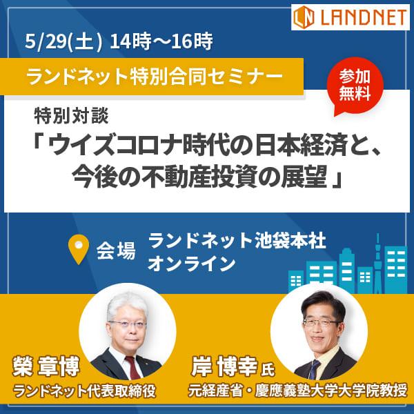5月29日(土)【岸博幸氏・特別合同セミナー】「ウイズコロナ時代の日本経済と、今後の不動産投資の展望」開催決定