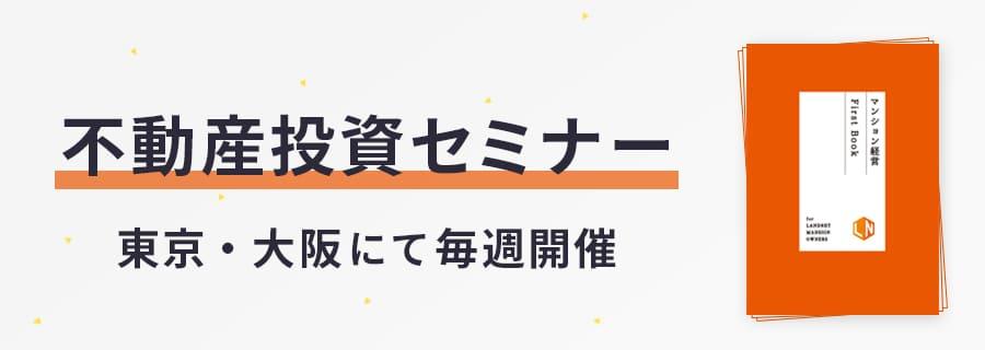 不動産投資セミナー 東京・大阪にて毎週開催