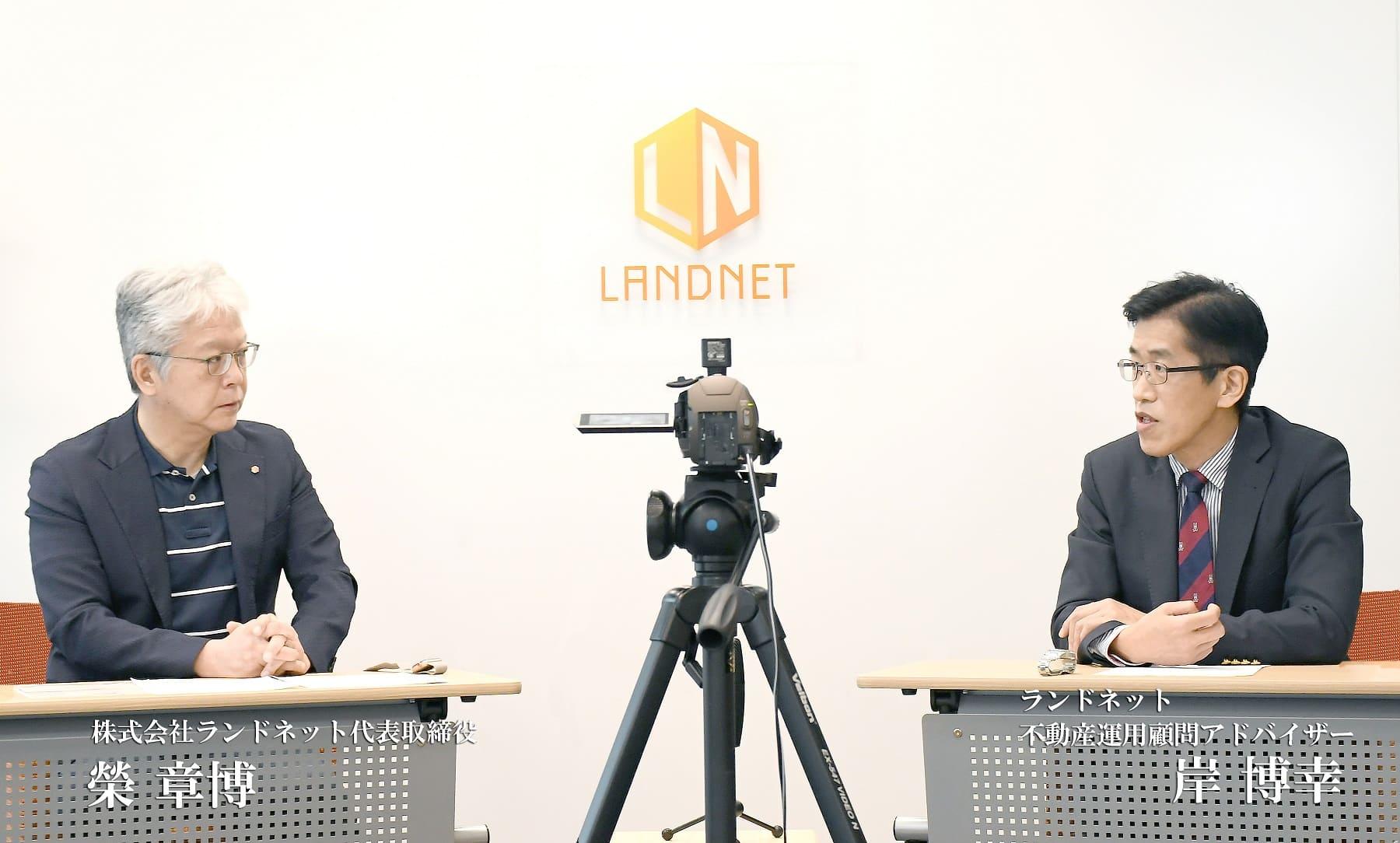左:株式会社ランドネット代表取締役「榮 章博」、右:ランドネット・不動産運用顧問アドバイザー「岸 博幸」