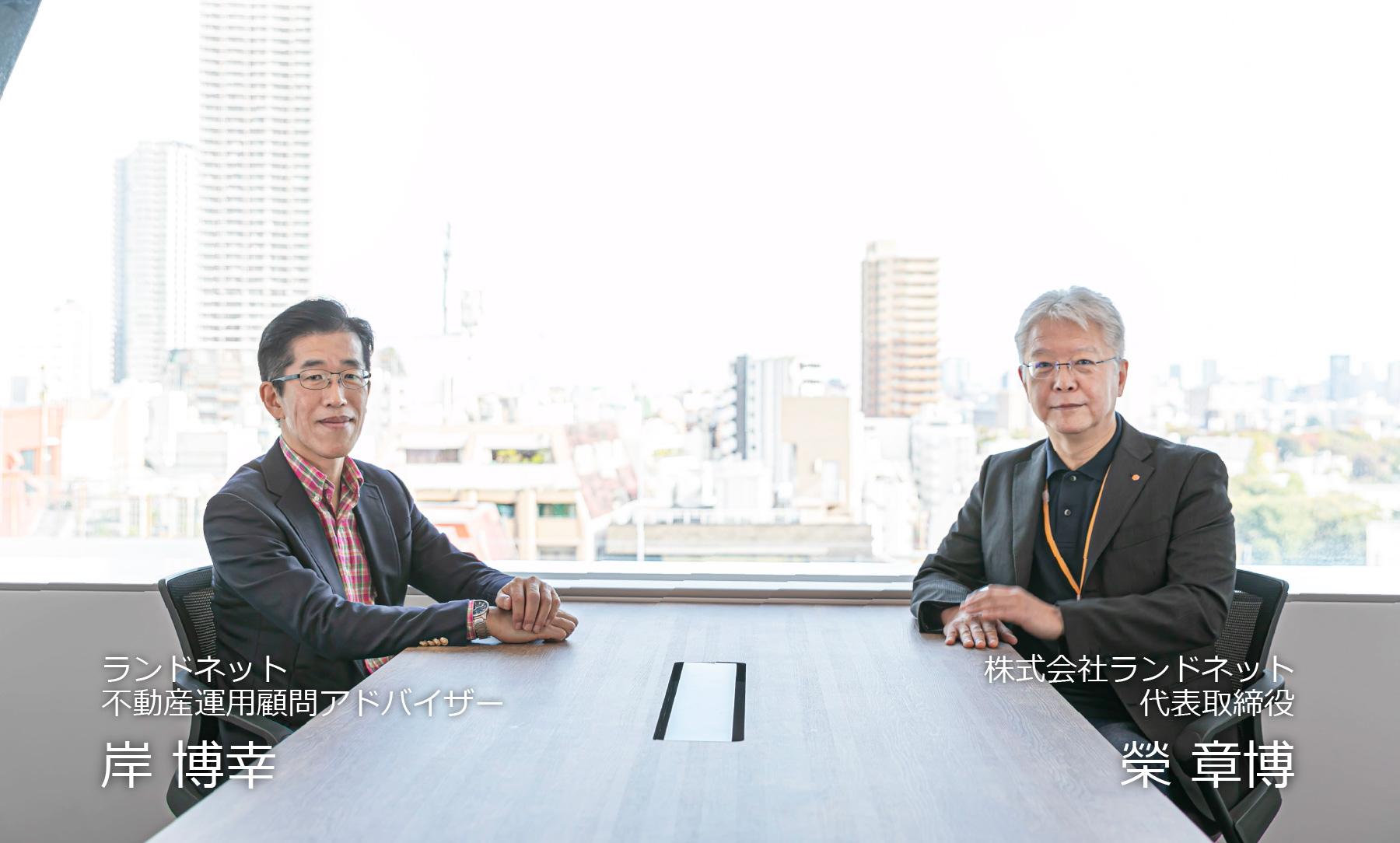 左:ランドネット・不動産運用顧問アドバイザー「岸 博幸」、右:株式会社ランドネット代表取締役「榮 章博」