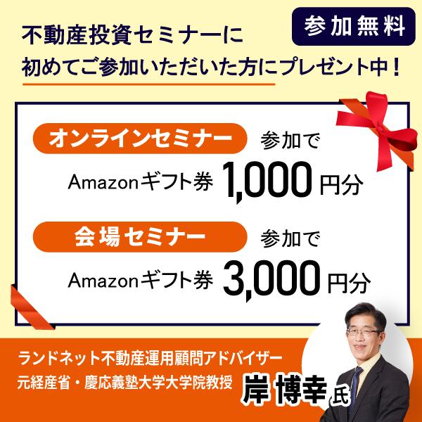 不動産投資の無料セミナーへ初回参加で1,000円分のギフト券をプレゼント!当社無料セミナーに初回参加の方が対象です。