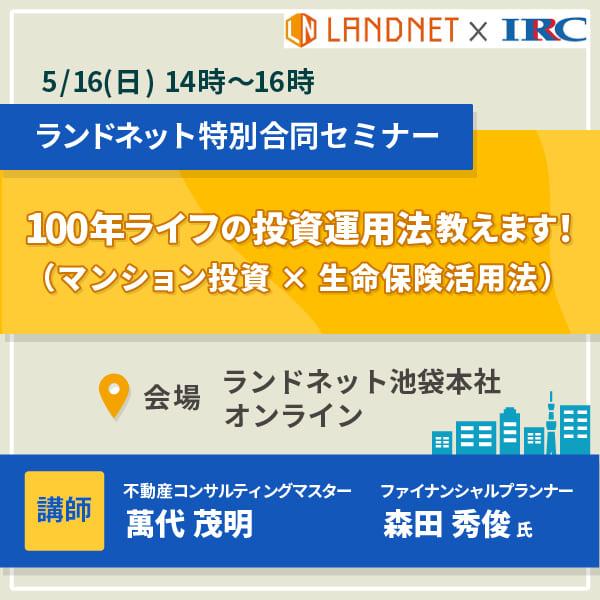 5月16日(日)【特別合同セミナー】100年ライフの投資運用法教えます!(マンション投資×生命保険活用法)開催決定