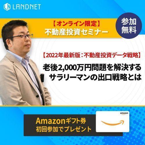 【特別合同セミナー】東京オリンピック後の日本経済と、今後の不動産投資の展望について